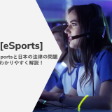 eSportsと日本の法律