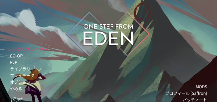 One Step From Eden